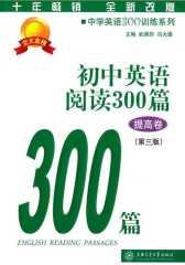 初中英语阅读300篇(提高卷)(第三版)