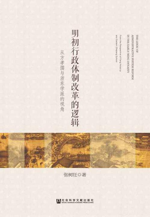 明初行政体制改革的逻辑:从方孝孺与浙东学派的视角