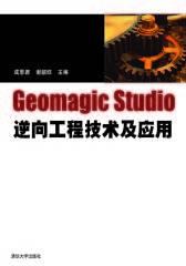 Geomagic studio逆向工程技术及应用(无赠送光盘)(仅适用PC阅读)