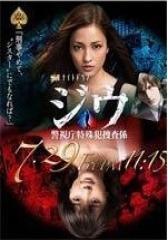 纪戊~警视厅特殊犯搜查系(影视)
