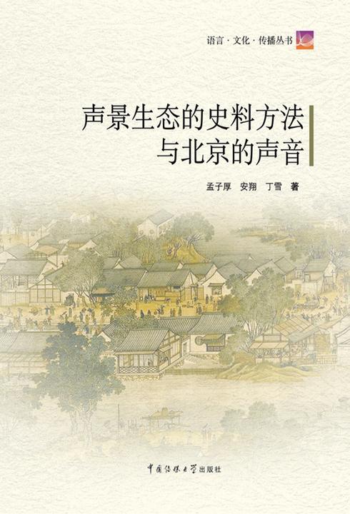 声景生态的史料方法与北京的声音