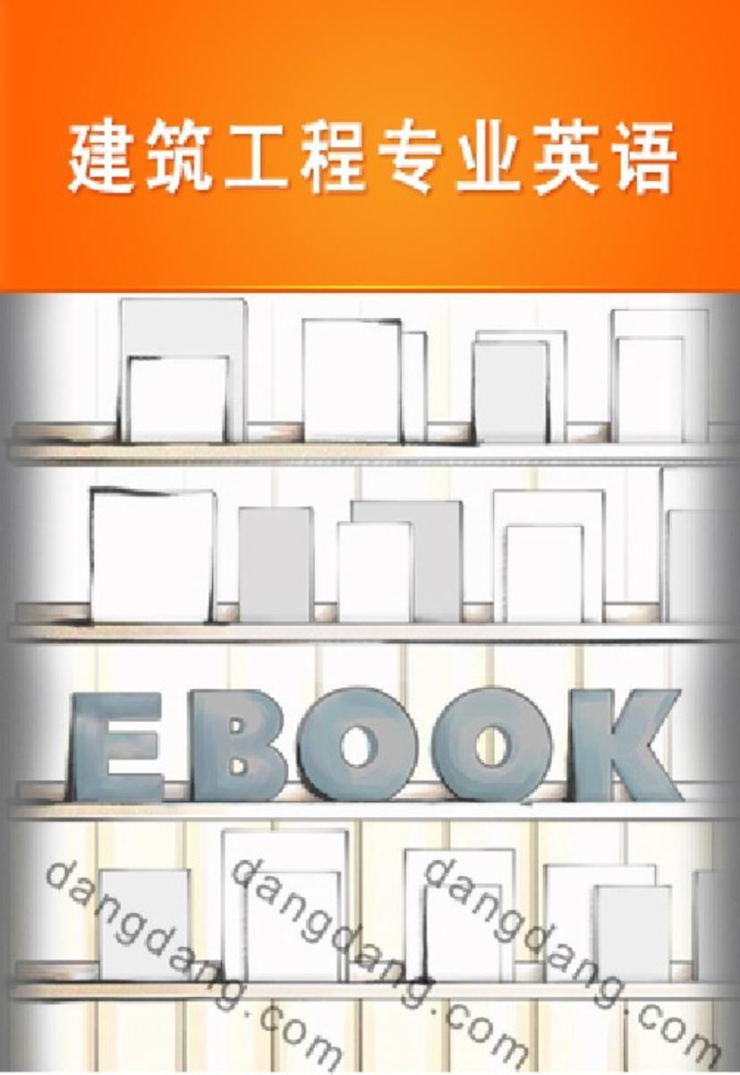 建筑工程专业英语