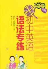 初中英语语法专练(第三版)