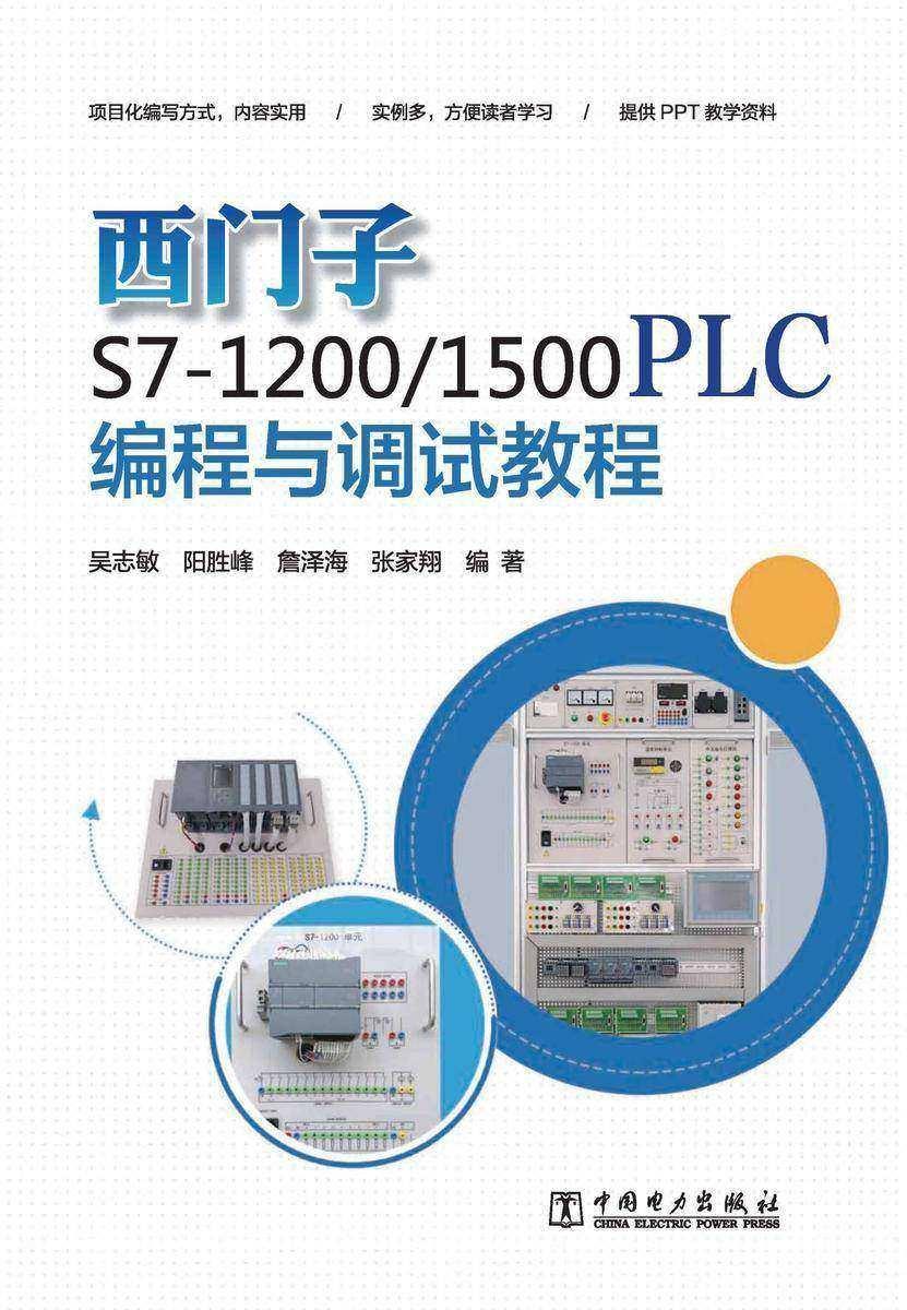 西门子S7-1200/1500 PLC编程与调试教程
