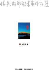 情歌故乡诗书画作品选(仅适用PC阅读)