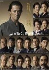 龙马传(影视)