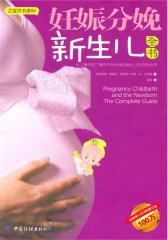 妊娠分娩新生儿全书