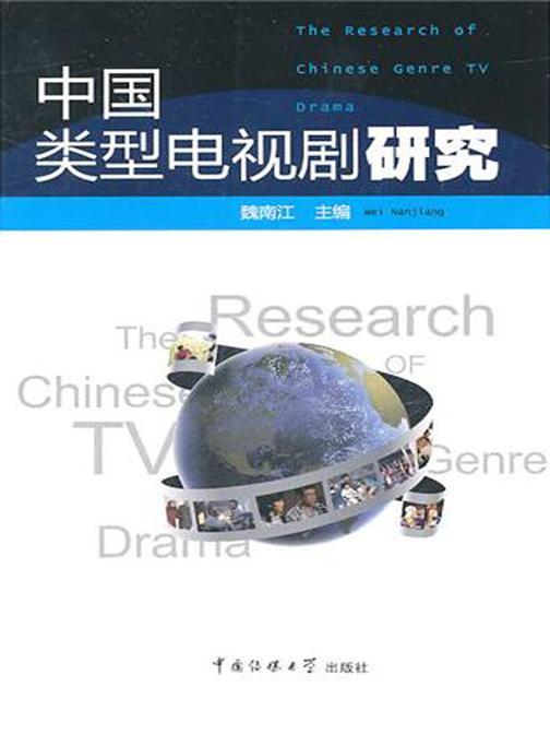 中国类型电视剧研