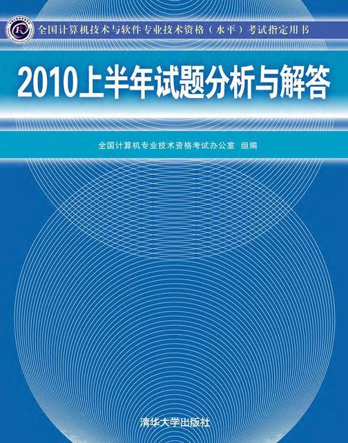 2010上半年试题分析与解答