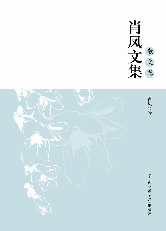 肖凤文集.散文卷