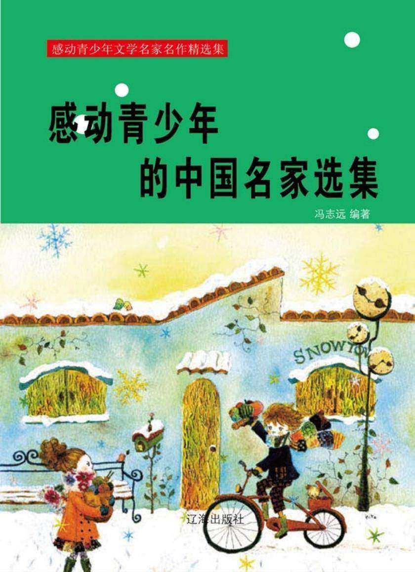 感动青少年的中国名家选集