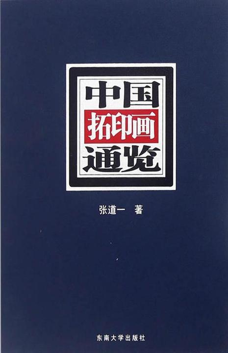 中国拓印画通览(上下册)