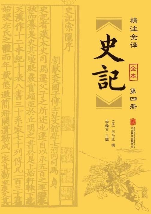 史记(精注全译)(第四册)