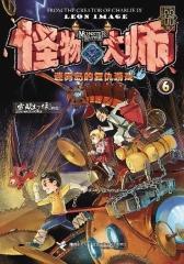 怪物大师:迷雾岛的复仇游戏(试读本)