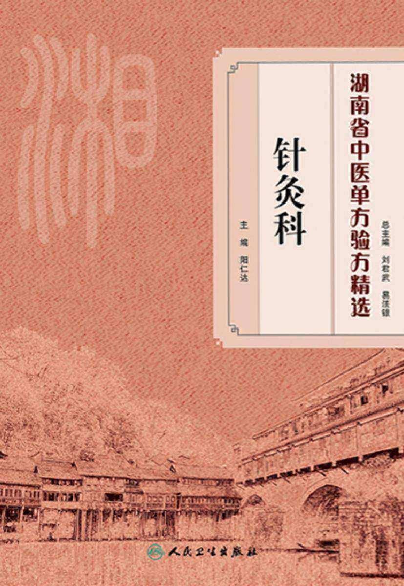湖南省中医单方验方精选·针灸科