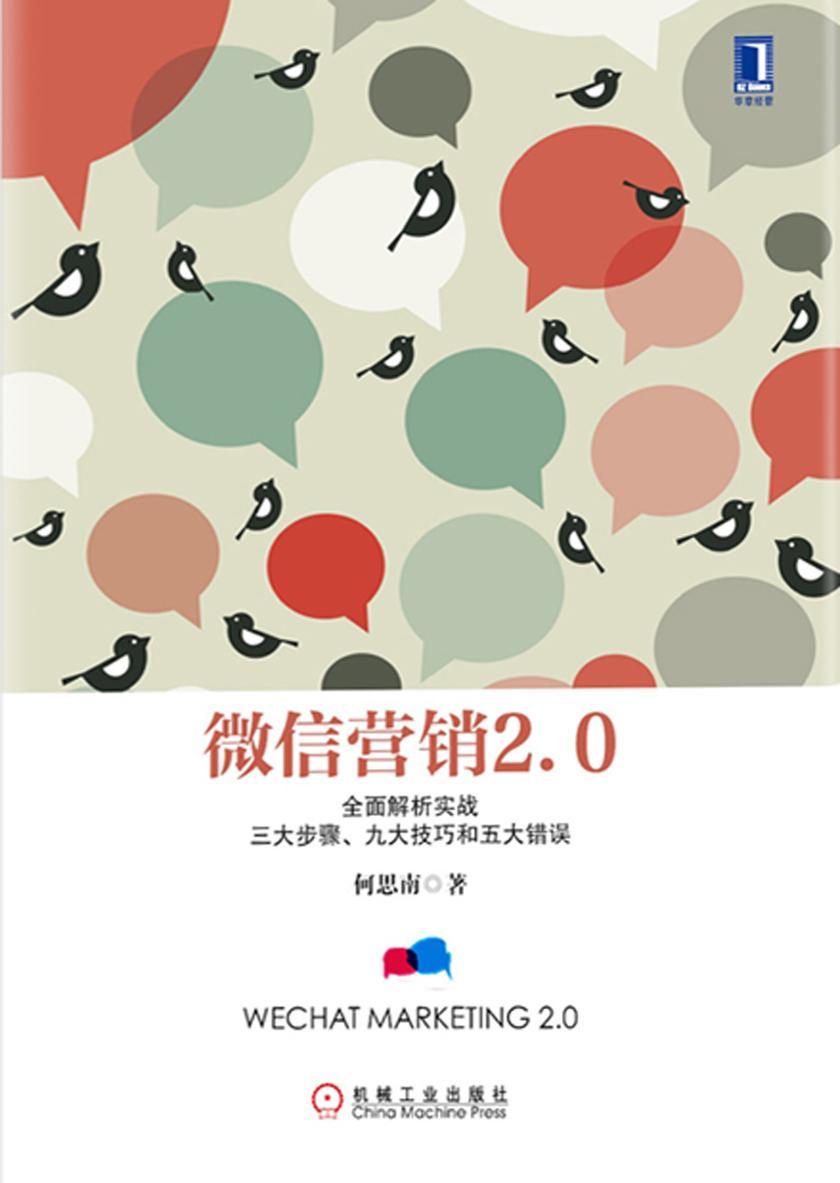 微信营销2.0:全面解析实战三大步骤、九大技巧和五大错误