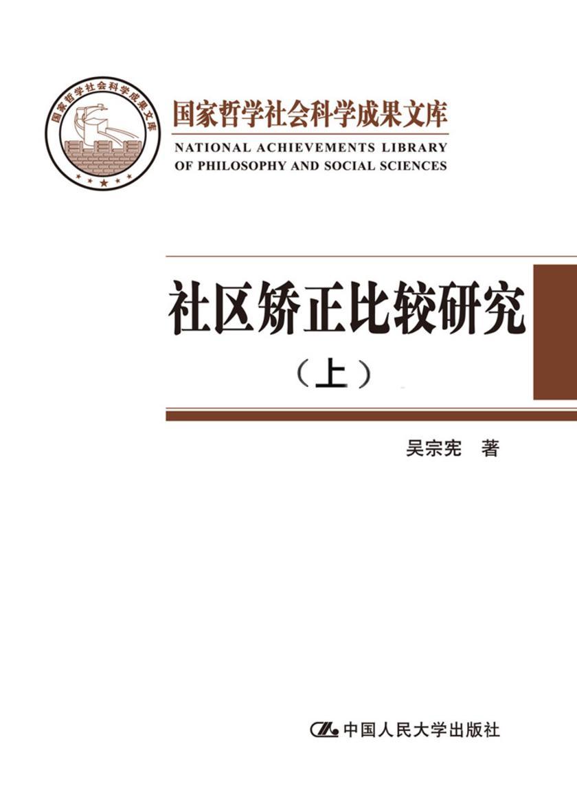 社区矫正比较研究(上卷)(仅适用PC阅读)