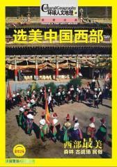 选美中国西部3:西部 美 森林 古战场 民俗(仅适用PC阅读)