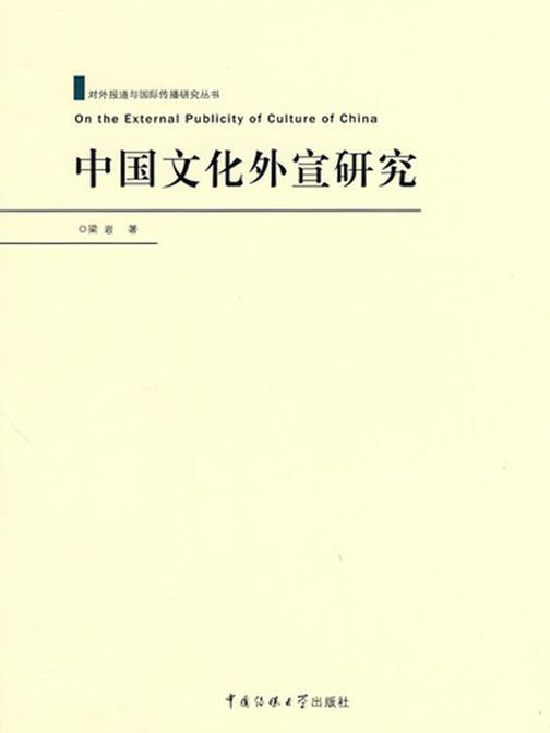 中国文化外宣研究