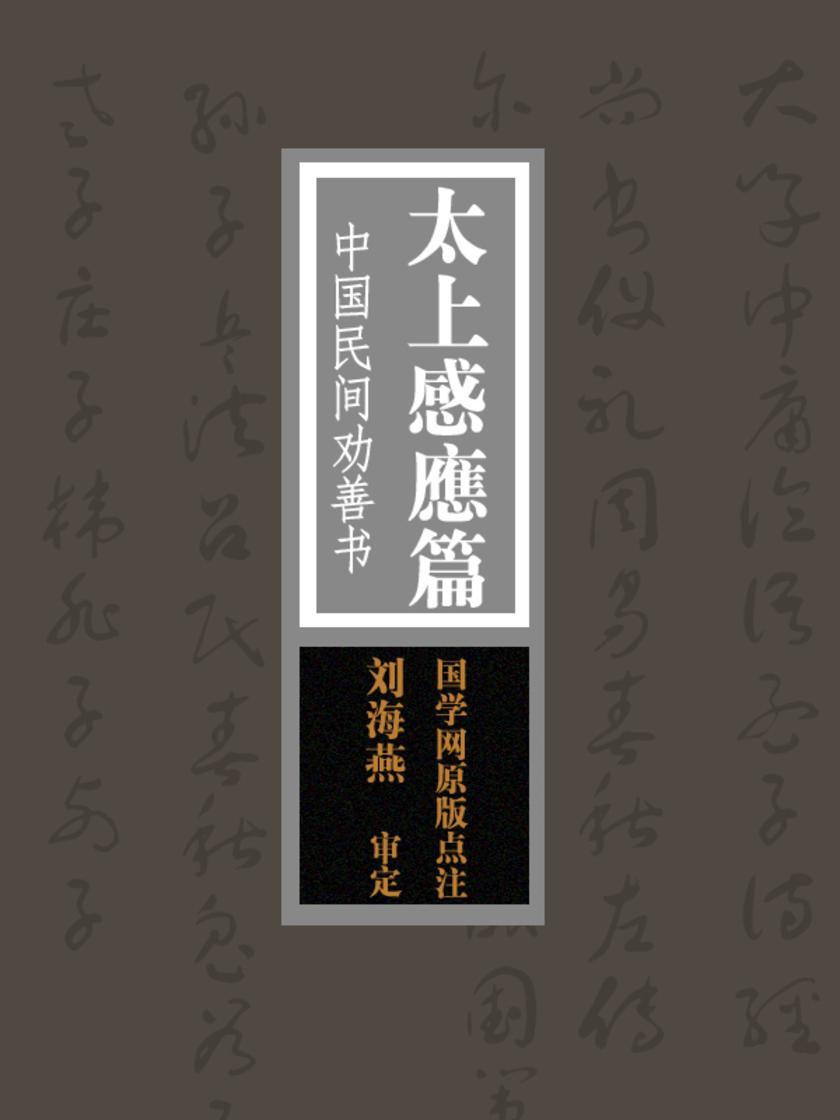 太上感应篇:中国民间劝善书(国学网原版点注,刘海燕审定)