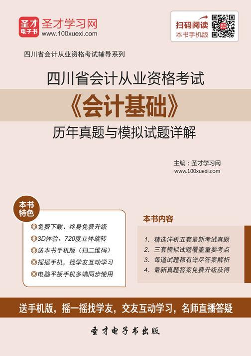 2016年四川省会计从业资格考试《会计基础》历年真题与模拟试题详解