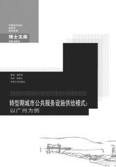 转型期城市公共服务设施供给模式——以广州为例