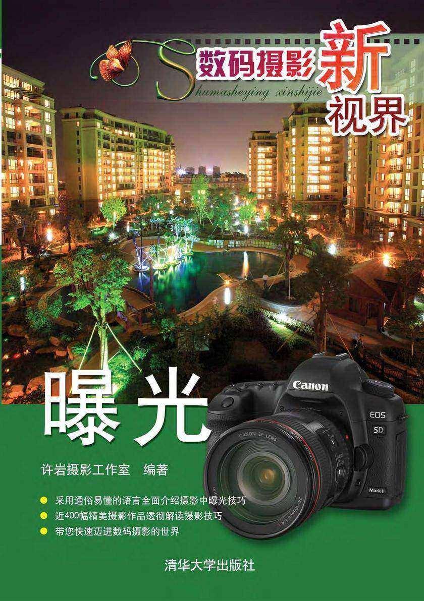 数码摄影新视界——曝光(仅适用PC阅读)