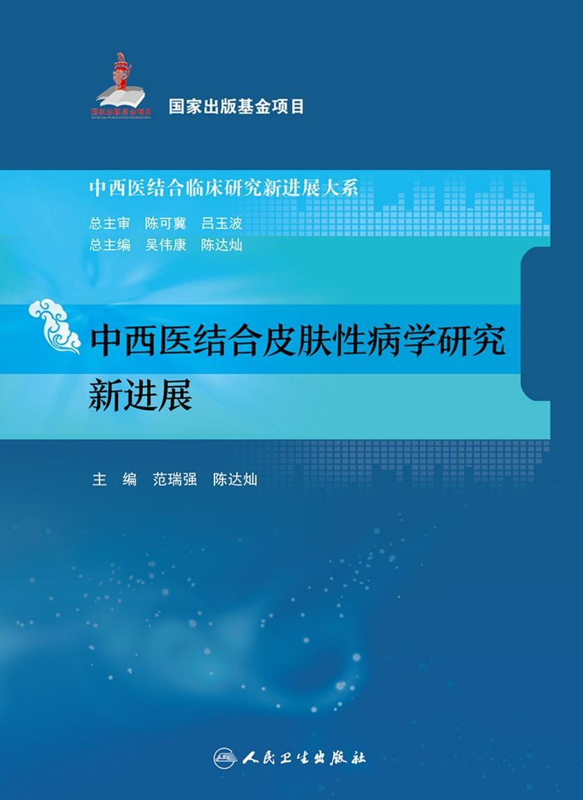 中西医结合皮肤性病学研究新进展