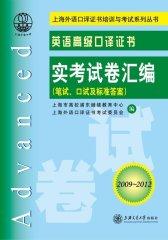 英语高级口译证书实考试卷汇编(2009~2012)