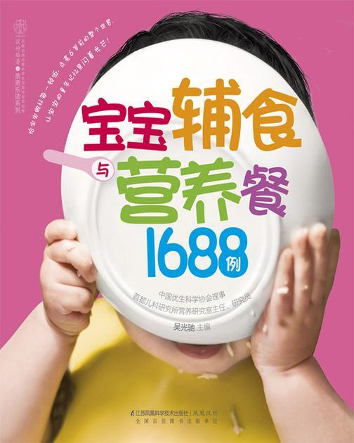 宝宝辅食与营养餐1688例
