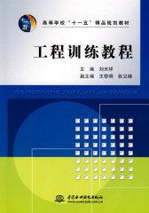 """工程训练教程 (高等学校""""十一五""""精品规划教材)(试读本)"""