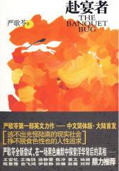 赴宴者——严歌苓  部英文长篇,中文简体版大陆首发(假记者眼中的食色生活)(试读本)