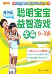 聪明宝宝益智游戏全案(0~3岁)