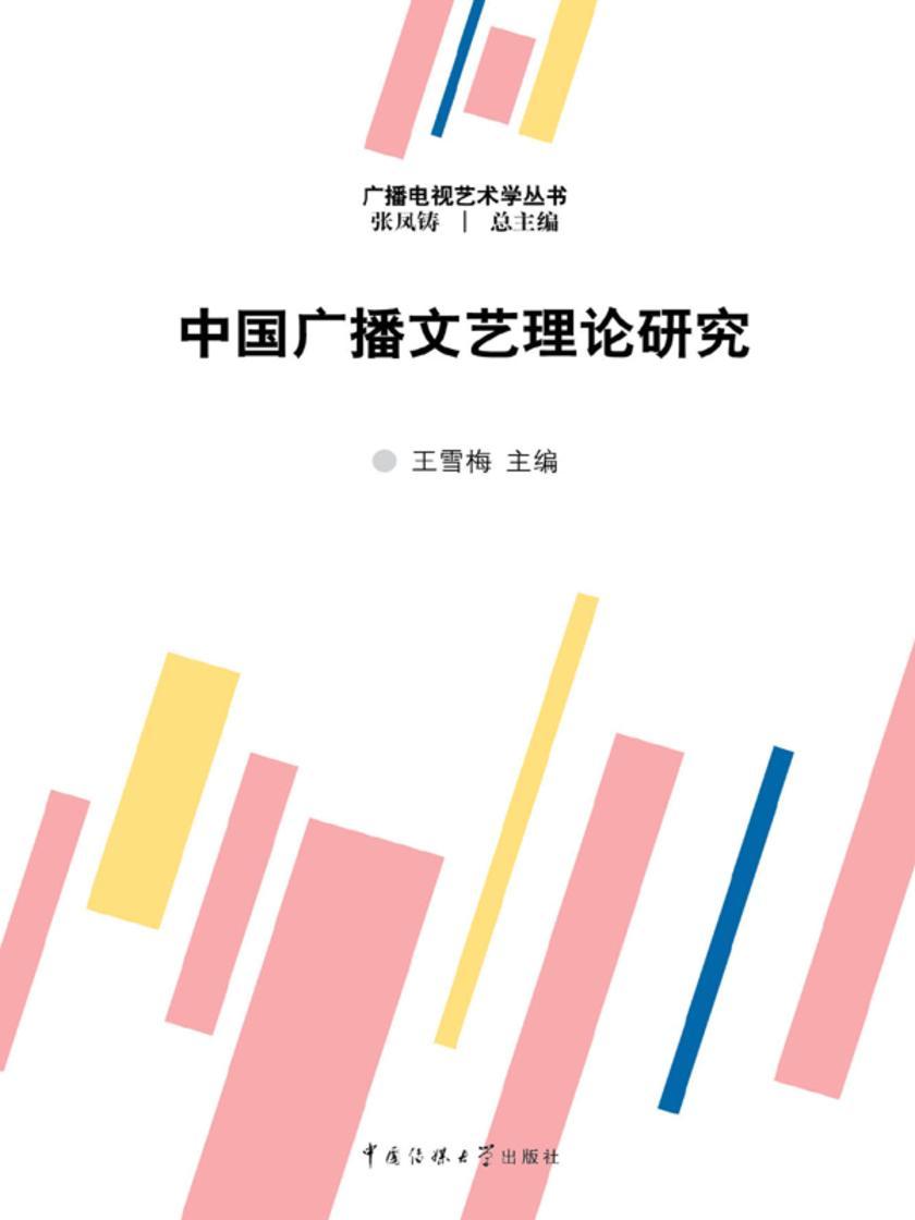 中国广播文艺理论研究