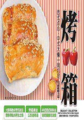 烤箱:西式点心、中式大餐一网打尽(仅适用PC阅读)