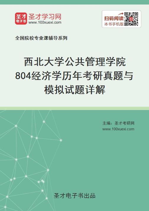 西北大学公共管理学院804经济学历年考研真题与模拟试题详解