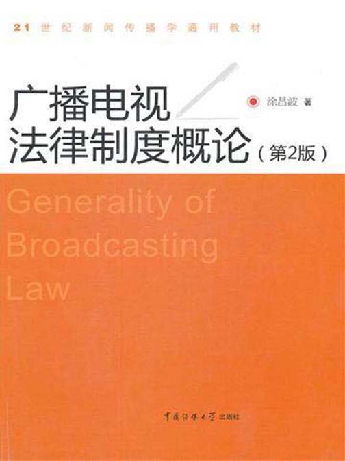 广播电视法律制度概论(第2版)