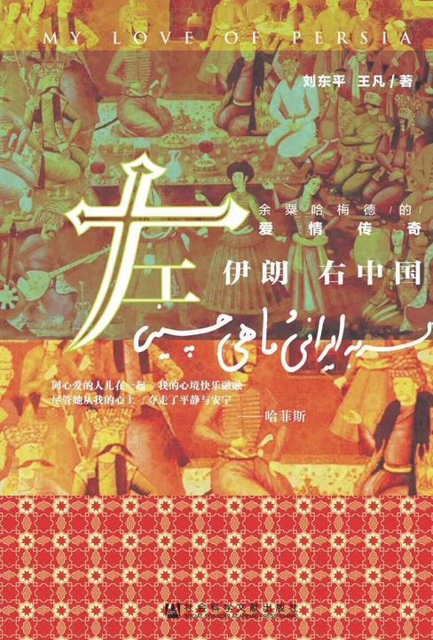 左伊朗 右中国:余粟哈梅德的爱情传奇