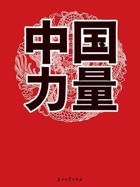 """中国力量:从""""CCTV中国经济年度人物""""评选看中国十年经济"""
