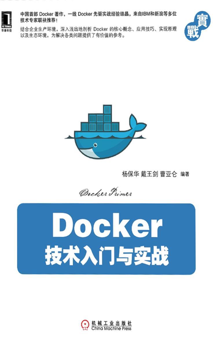 Docker技术入门与实战