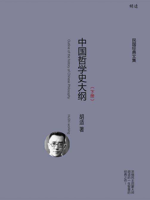 中国哲学史大纲(下册)