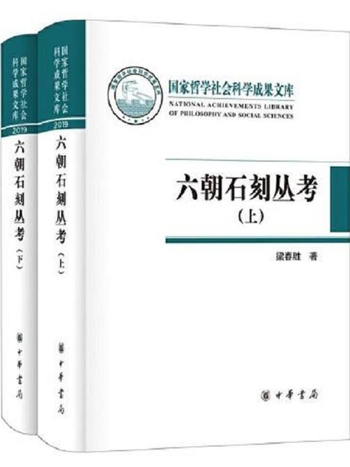 六朝石刻丛考?--国家哲学社会科学成果文库(全二册)(图像版)