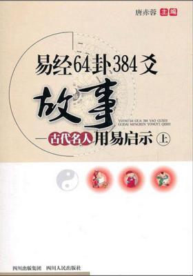 易经64卦384爻故事:古代名人用易启示.上(仅适用PC阅读)