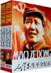毛泽东生平全纪录(1893-1976)(上下卷)(试读本)