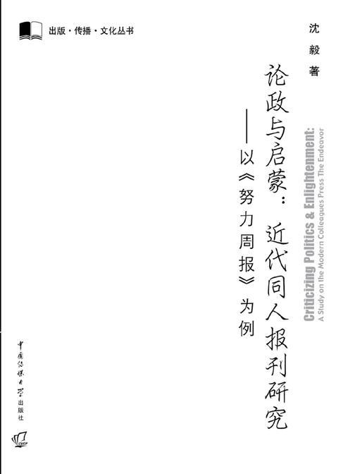 论政与启蒙:近代同人报刊研究——以《努力周报》为例
