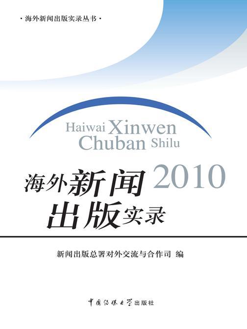 海外新闻出版实录2010