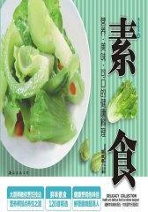 素食:营养、美味、可口的健康料理(仅适用PC阅读)