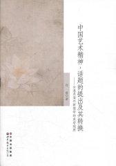 中国艺术精神:话题的提出及其转换(仅适用PC阅读)