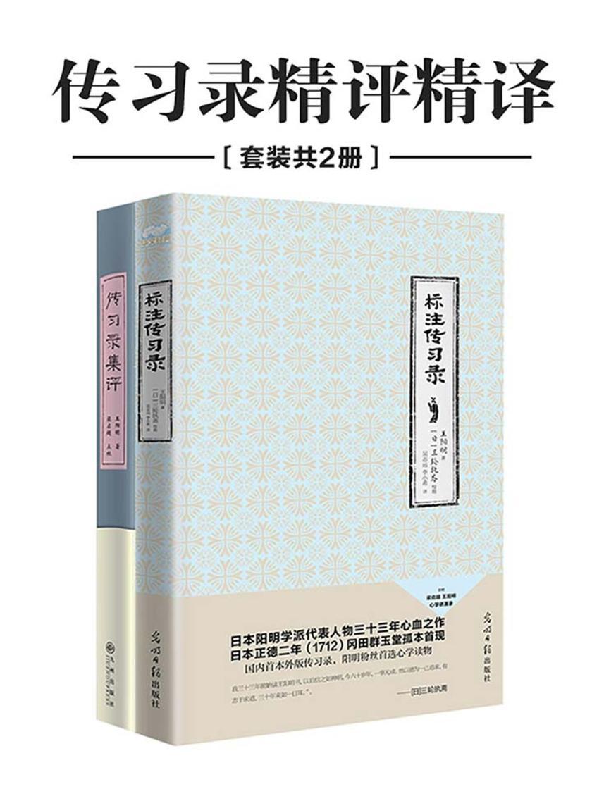 传习录精评精译(套装共2册)
