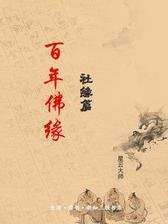 百年佛缘:社缘篇